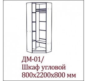 ДМ-01