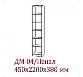 ДМ-04