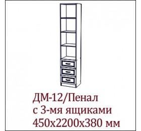 ДМ-12