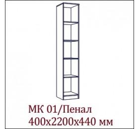 МК-01