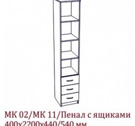 МК-02