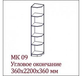 МК-09